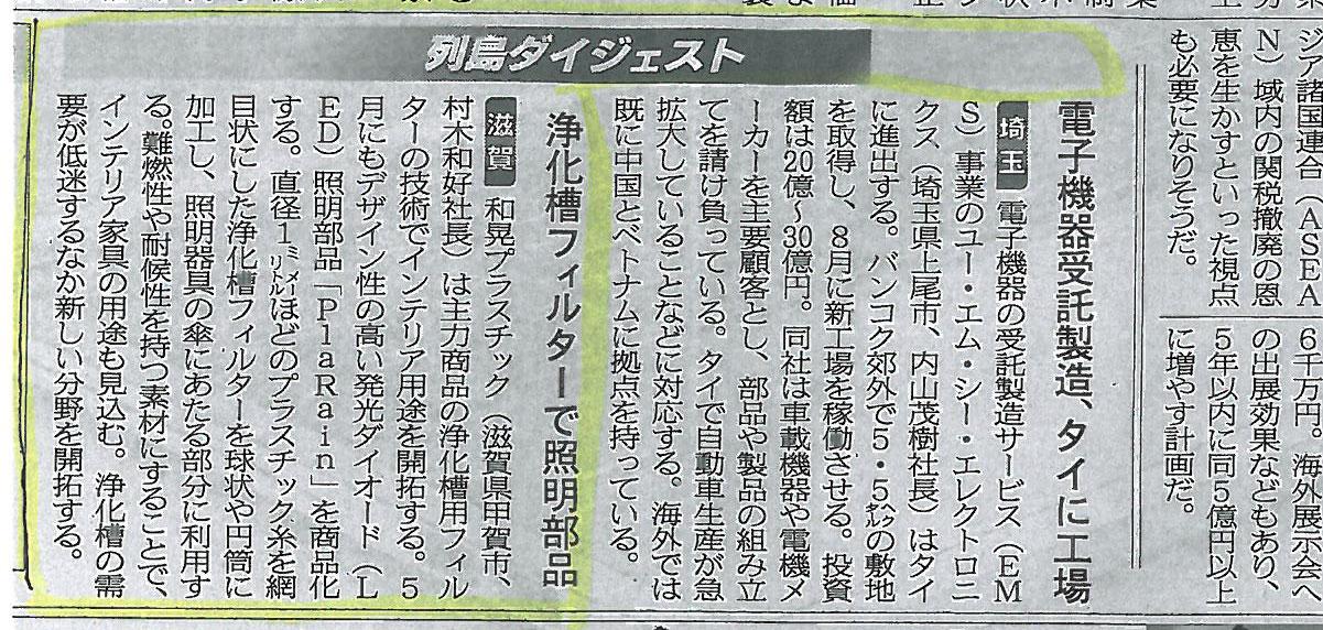 日本経済新聞 和晃プラスチック 新素材