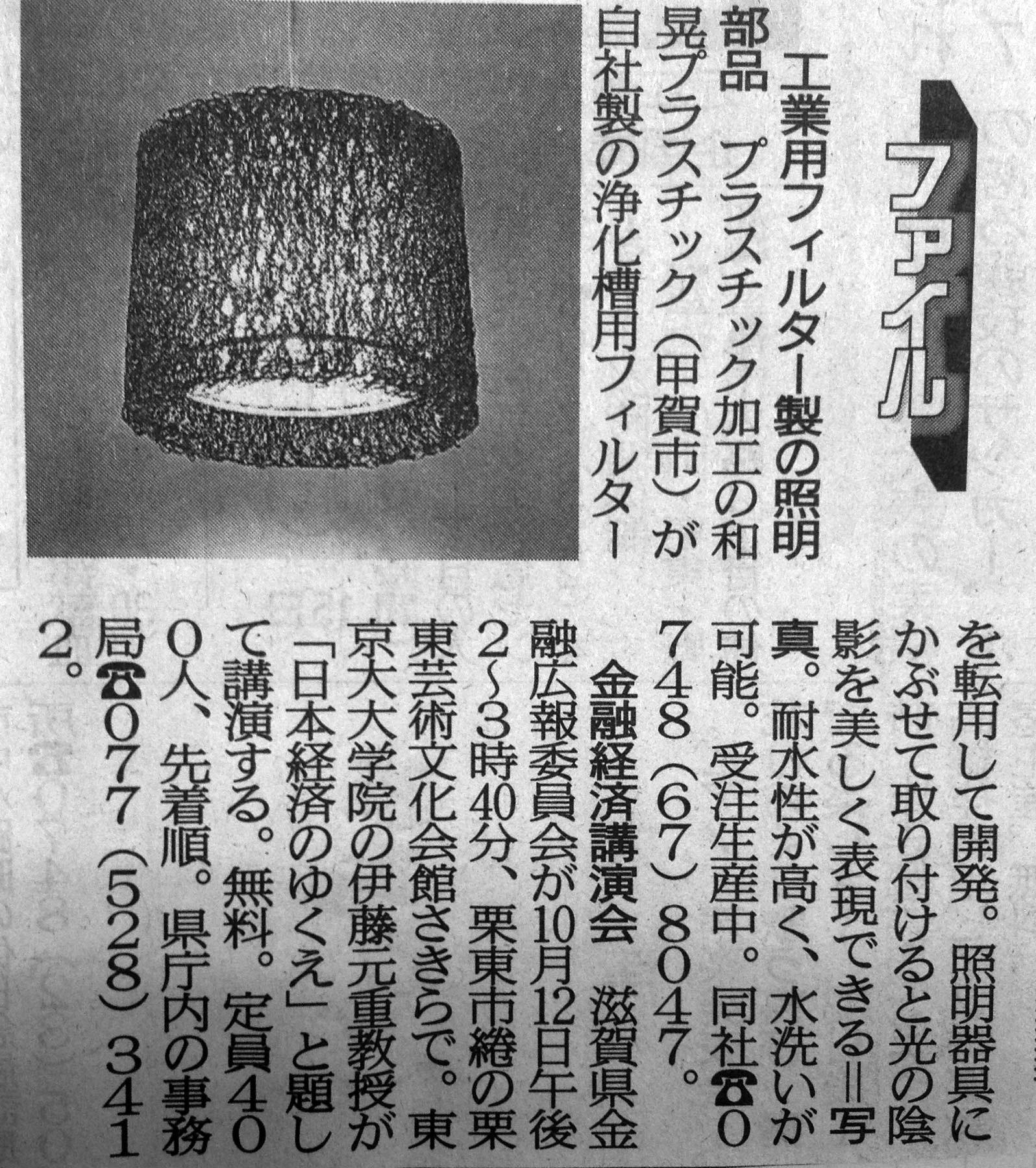 和晃プラスチック京都新聞照明新素材