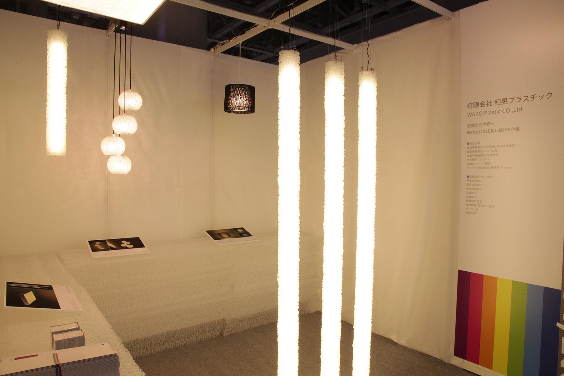 ライティングフェア2013照明新素材プラレイン和晃プラスチックインテリア