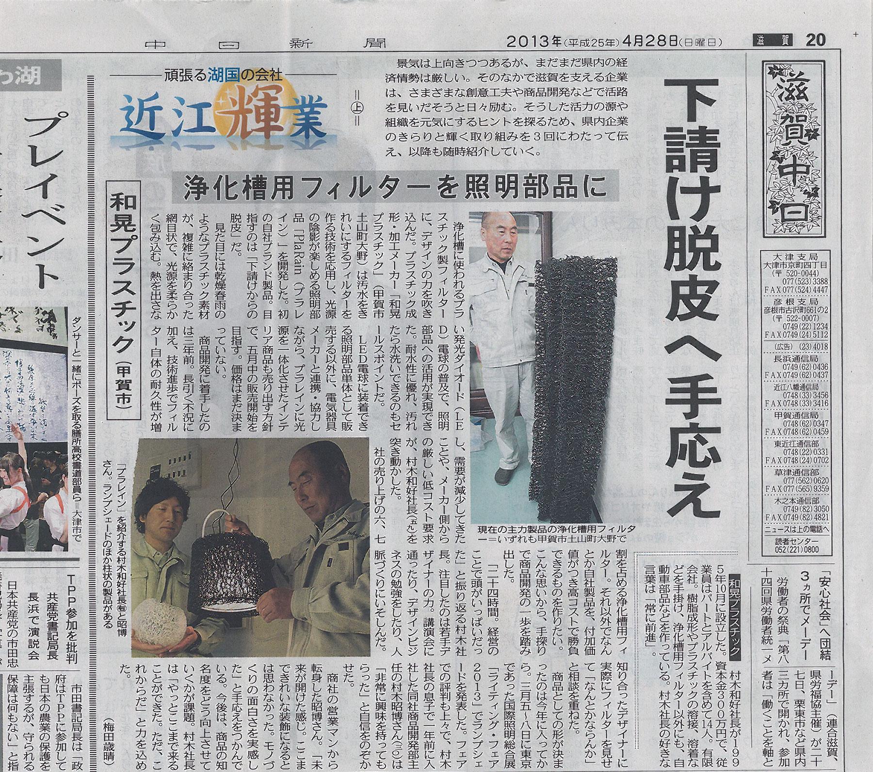 和晃プラスチック中日新聞照明新素材